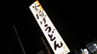 丸亀製麺大和でぶっかけうどん(冷)と野菜かき揚げ、かしわ天1