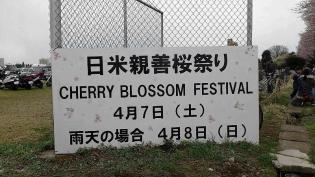 米海軍上瀬谷支援施設 日米親善桜まつり2012 7