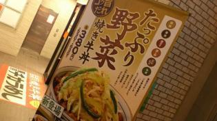 東京チカラめし ガーリックねぎ牛丼1