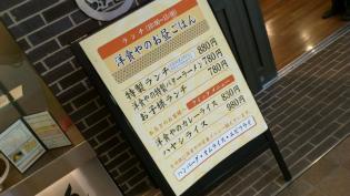 上野たいめいけんポークジンジャー5