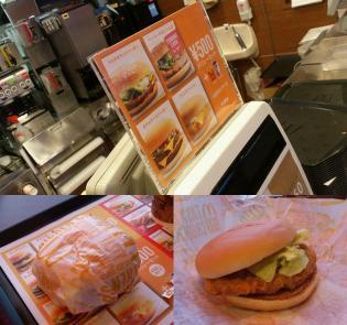 マクドナルド星川店、250円コンビ(チキンクリスプ)+プレミアムローストコーヒーS2