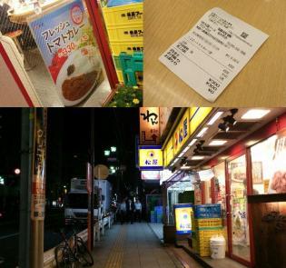 松屋桜木町フレッシュトマトカレー2