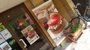 モスバーガー期間限定ナン・タコスマリネと塩糀(しおこうじ)バーガー 雅(みやび) 長芋&かんずりソース仕立て1