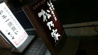 2012.06松乃家チキン南蛮定食1