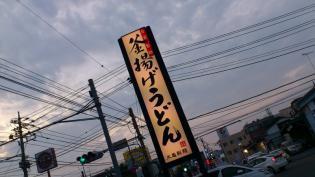 丸亀製麺、ぶっかけ(並)冷し、ちくわ天1