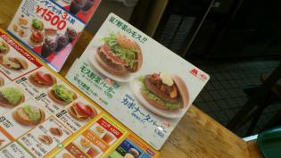 モスバーガー期間限定カポナータバーガー+オニポテセット(アイスレモンティ)2