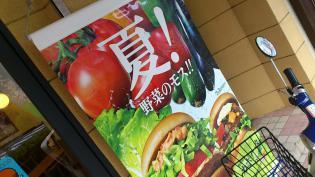 モスバーガー期間限定カポナータバーガー+オニポテセット(アイスレモンティ)7