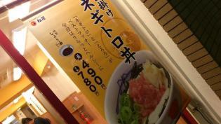 松屋大和店で山掛けネギトロ丼(並)(2012年8月2日(木)10時~)1