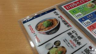 吉野家焼味ねぎ塩豚丼(並盛)2