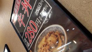 吉野家牛丼(並盛) 店舗限定価格280円1