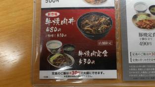 吉野家店舗限定牛焼肉丼(並)490円(2012.09)2