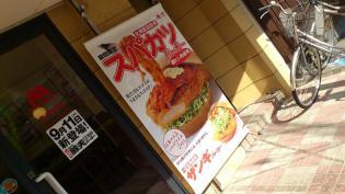 モスバーガーにて期間限定スパカツバーガー豚ヒレ肉使用とイタリアンチキン(トマト風味)とジンジャエール(S)1