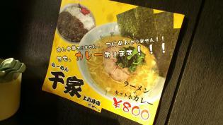千家上川井店でラーメン2