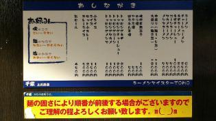 千家上川井店でラーメン3