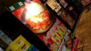2012.09松乃家チーズとまとチキン定食1