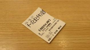 2012.09松乃家チーズとまとチキン定食3
