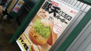 モスバーガー期間限定大阪発塩糀豚天バーガー1