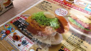モスバーガー期間限定大阪発塩糀豚天バーガー。2