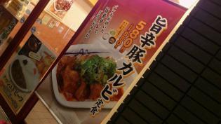 2012.09松屋、旨辛豚カルビ定食1