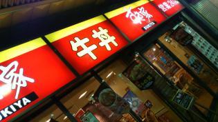 すき家きんぴらこんにゃく牛丼ミニ1