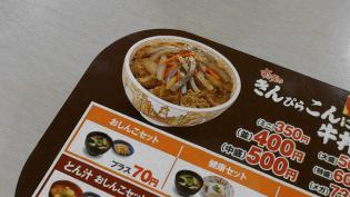 すき家きんぴらこんにゃく牛丼ミニ2