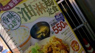 東京チカラめしで油淋鶏定食2