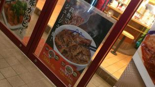 松屋地域限定メニュー焼き牛めし(並)380円。(2012年10月)1