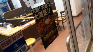吉野家牛焼肉丼スペシャル1