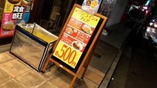 201210-松乃家500円メニューチキンカツ定食1