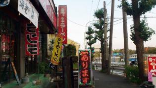 鬼っ子ラーメン上川井本店でラーメン1