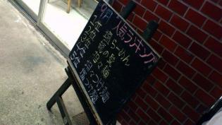 桜ヶ丘駅~、龍の髭で坦々麺2