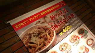すき家期間限定3種のきのこ牛丼(ミニ)3