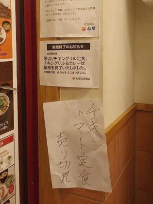 2012.11松屋豚生姜焼き定食2