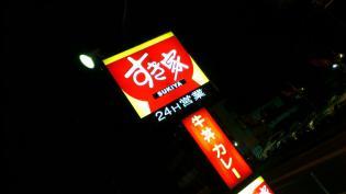 すき家3種のチーズ牛丼(ミニ)1