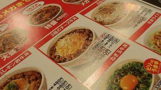 すき家3種のチーズ牛丼(ミニ)3