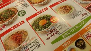すき家ねぎ玉牛丼ミニ2