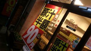 2012.12松乃家とんかつ定食と豚汁2