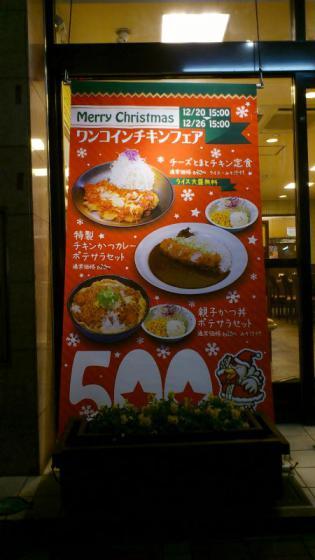 松乃家ワンコインチキンフェア親子かつ丼ポテサラセット1