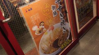 松屋、牛すき焼き御膳1