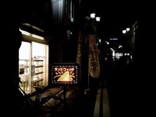 創業昭和29年桜木町・野毛のキムラヤベーカリーでパンを買う1