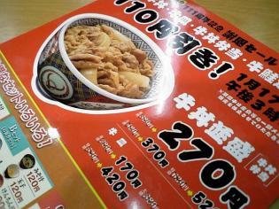 2011.01吉野家瀬谷駅前店にて期間限定牛丼(並)270円2