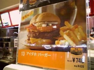 2011.01関内北口MCアイダホセット1
