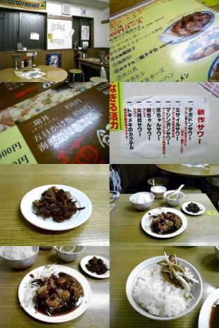 三陽御用亭ネギ鳥+ライス750円4