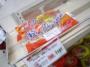 ヤマザキお魚のソーセージパン(ニッスイ)2