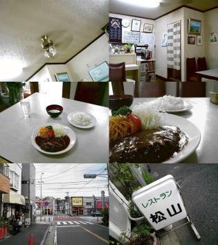 松山 ハンバーグ+ライス3