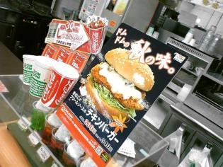 ドムドムハンバーガーダイエー三ツ境店で期間限定のきのことクリームソースの サクッサク チキンバーガー セット。1