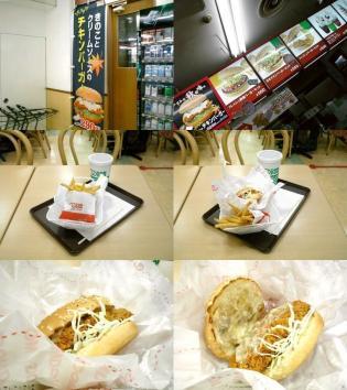 ドムドムハンバーガーダイエー三ツ境店で期間限定のきのことクリームソースの サクッサク チキンバーガー セット。3