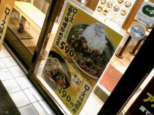 和定食の店松乃家天王町店でロース茄子味噌炒め定食590円。1