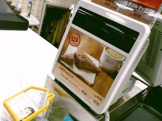 マクドナルド大和深見店にてハンバーガーと三角チョコパイとプレミアムローストコーヒー(S)。 2