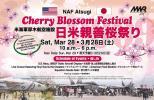 2009年 日米親善桜祭り